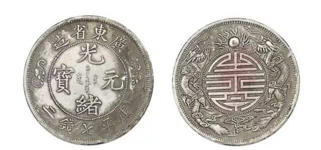 廣東省造雙龍壽字幣